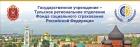В Туле состоится круглый стол «Электронные сервисы Фонда социального страхования»