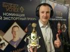Тульский предприниматель вышел в финал конкурса «Бизнес-Успех»