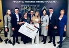 Алла Штауб стала победителем Национальной премии «Бизнес-Успех»