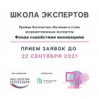 Программа подготовки экспертов инновационных проектов