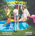 Тулячек приглашают на девичник Summer Girls