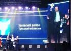 Узловский район стал победителем премии «Бизнес-Успех»
