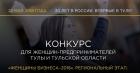 Представительницы «ОПОРЫ РОССИИ» участвуют в конкурсе «Женщина бизнеса-2018»